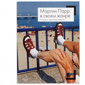 Parr by Parr, Russian Edition, 2012